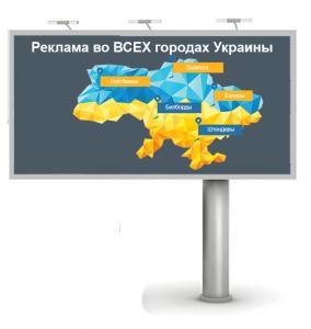 Наружная реклама Кременчуг